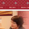 【口コミ】横浜中華街にある「鳳占やかた」で占ってもらった感想を書く