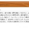 松山市の天野雲海さんという占い師に手相占いをしてもらった感想