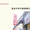 【口コミ】鳳占やかた・新宿東口店にて手相占いを受けました。結果的には当たってました。