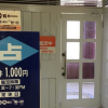 京橋のイオン(旧ダイエー)にある占いにいった感想・営業時間は?