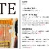 【口コミ】札幌4プラの占い店「GATE」でニイナゲイト先生に占ってもらった