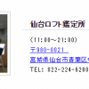 【口コミ】開運館E&E仙台イオン鑑定所は当たらない?行ってみた