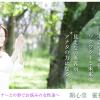 【口コミ】福岡の開心堂でスピリチュアルカウンセラーの「みなみ先生」に占ってもらった