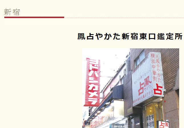 鳳占やかた(新宿東口店)