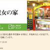 【口コミ】大阪の占い「魔女の家」にいったら詐欺みたいなおばちゃんが出てきました。