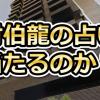 【口コミ】木村伯龍の占いは当たる?思わず笑ってしまう内容でした。