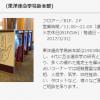 【口コミ】ホテル横浜ベイシェラトンの占いコーナーに行きました。