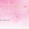【口コミ】新宿の母「栗原すみ子」先生に占ってもらった貴重な体験
