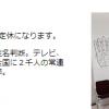 【口コミ】名古屋の「占い稲葉匡哉」で占ってもらった結果、、