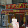 【口コミ】横浜中華街の福運閣で占ってもらった感想